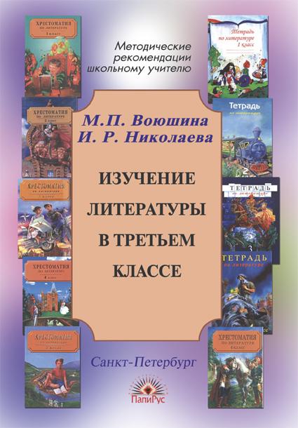 Список литературы электронная библиотека